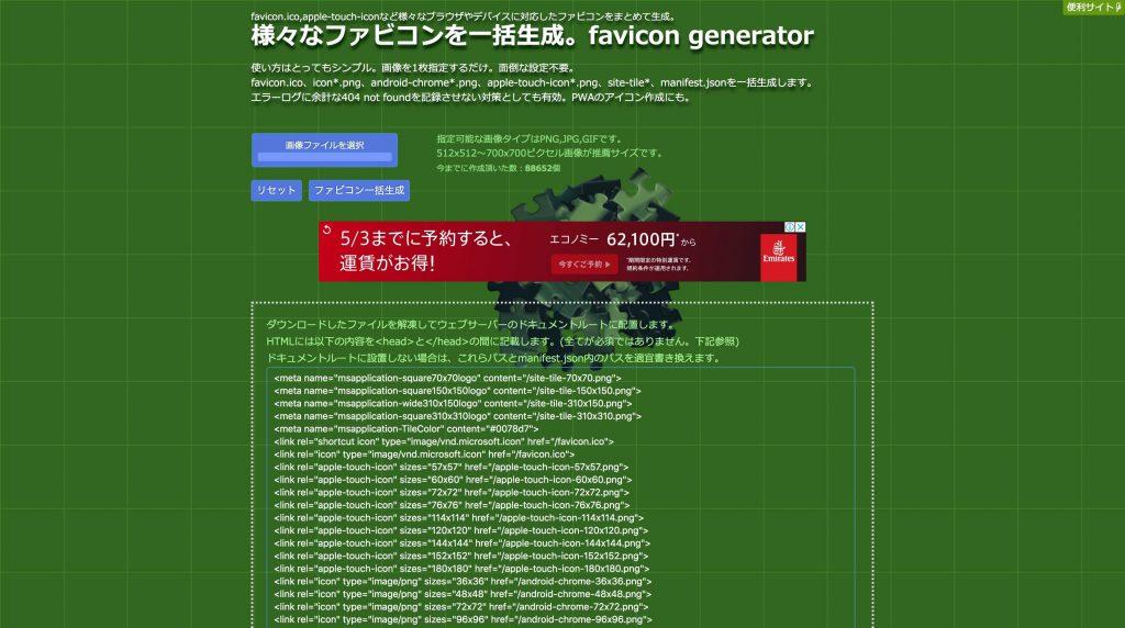 様々なファビコンを一括生成。